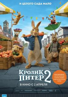 Peter Rabbit 2 Кролик Питер 2